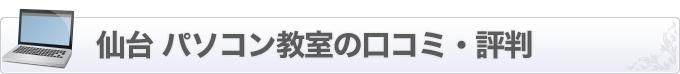 仙台 パソコン教室の口コミ・評判
